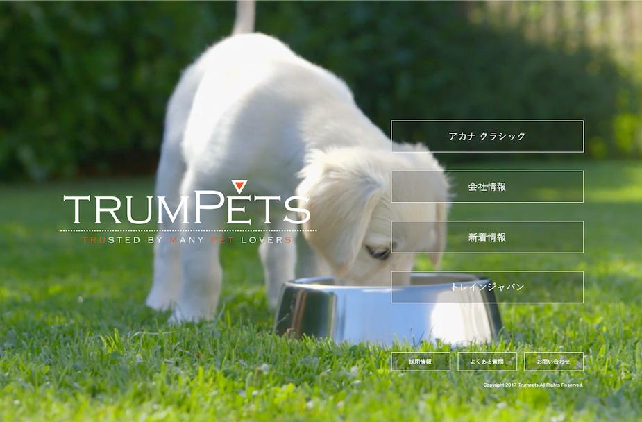 TRUMPETS のコーポレートサイトを公開致しました。のアイキャッチ